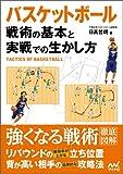 バスケットボール 戦術の基本と実戦での生かし方 [単行本(ソフトカバー)] / 日高 哲朗 (著); マイナビ (刊)