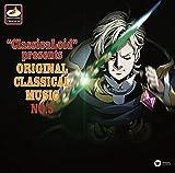 """ClassicaLoid"" presents ORIGINAL CLASSICAL MUSIC No.5 アニメ「クラシカロイド」で""ムジーク""となった『クラシック音楽』を原曲で聴いてみる 第五集"