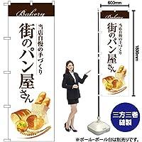 のぼり旗 街のパン屋さん SNB-2888 (受注生産)