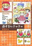 赤ずきんチャチャ 4 (集英社文庫(コミック版))