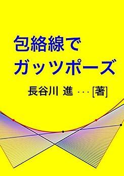 [長谷川 進]の包絡線でガッツポーズ: 通過領域の徹底理解 入試数学のsaiteiの技術