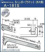 S ハンガー ブラケット 【 ロイヤル 】クロームめっき A-181S [サイズ:200mm] [外々用]