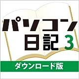 パソコン日記3 DL版 [ダウンロード]