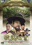 牧民心書~実学者チャン・ヤギョンの生涯~ パーフェクトBOX Vol.2[DVD]