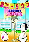 玉ニュータウン 3rd Season 三日坊主(通常版)[DVD]