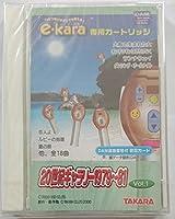 イーカラ専用カートリッジ(e-kara) 20世紀ギャラリー1979~81 Vol.1