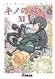 キノの旅XI the Beautiful World (電撃文庫)