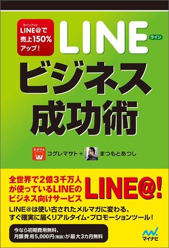 大宮で開催!「LINEビジネス成功術・出版記念セミナー 〜初めてのLINE&LINE@」