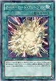 遊戯王OCG オーバーロード・フュージョン ノーマル DT13-JP042