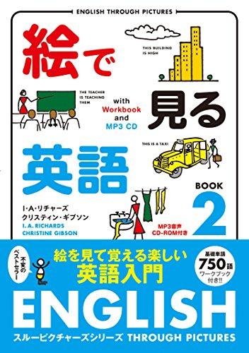 絵で見る英語 Book 2【MP3形式CD付】 (スルーピクチャーズシリーズ)の詳細を見る