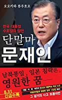 Spiritual Interview with the Guardian Spirit of the President of South Korea, Moon Jae-in: [Spiritual Interview Series] (Korean edition)