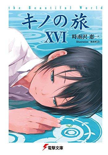 キノの旅XVI the Beautiful World (電撃文庫)