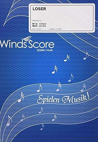 WSJ-18-25 吹奏楽J-POP LOSER (吹奏楽JーPOP楽譜)
