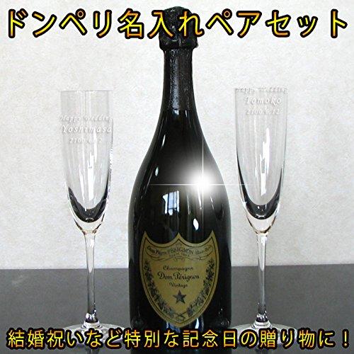 (名入れワンズギフト) 名入れペアシャンパングラスとドン・ペリニヨン正規輸入品 結婚祝い