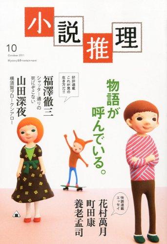 小説推理 2011年 10月号 [雑誌]の詳細を見る