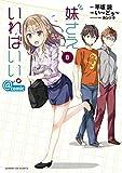 妹さえいればいい。@comic(8) (サンデーGXコミックス)