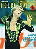 ワールド・フィギュアスケート〈4〉