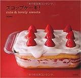 スコップケーキ!―cute & lovely sweets