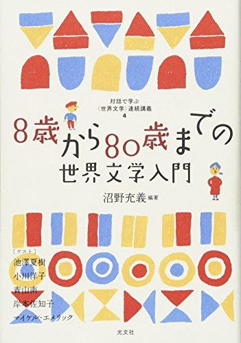8歳から80歳までの世界文学入門の詳細を見る