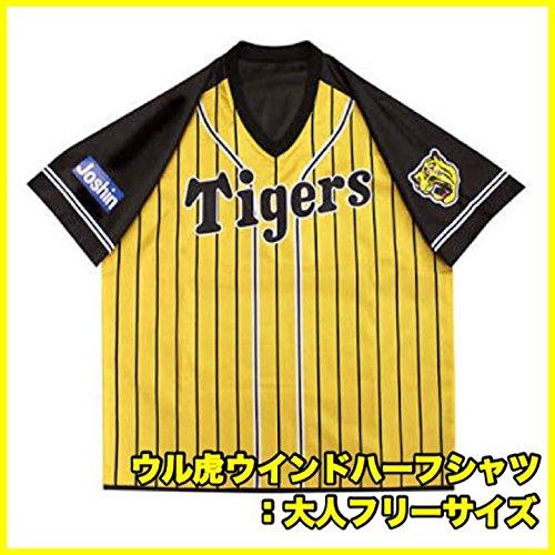 阪神タイガース/2017ウル虎ウインドハーフシャツ HM歌詞カード付