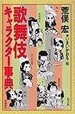 歌舞伎キャラクター事典 画像