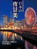 デジタルカメラで撮る 日本の夜景美 (玄光社MOOK) -