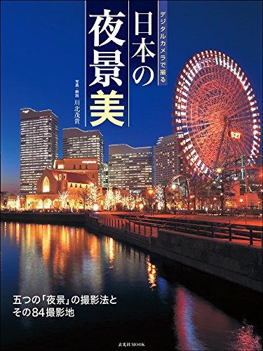 デジタルカメラで撮る 日本の夜景美 (玄光社MOOK)