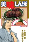 美味しんぼ 第76巻