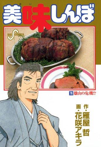 美味しんぼ(76) (ビッグコミックス)