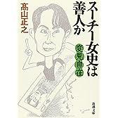 変見自在 スーチー女史は善人か (新潮文庫)