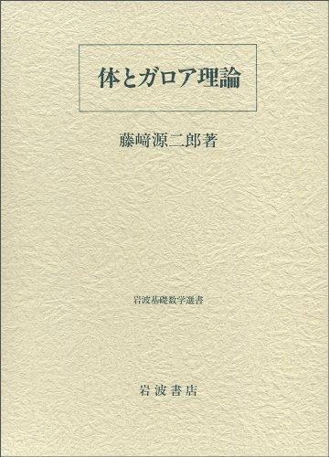体とガロア理論 (岩波基礎数学選書)の詳細を見る