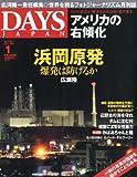 DAYS JAPAN (デイズ ジャパン) 2011年 01月号 [雑誌]