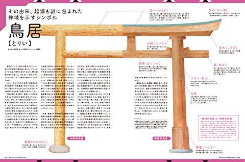 月刊MdN 2016年 2月号(特集:神社デザイン)
