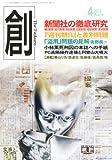 創 (つくる) 2013年 04月号 [雑誌] 画像