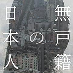 無戸籍の日本人 (集英社学芸単行本)