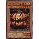 【シングルカード】 ゴースト王-パンプキング- ME-19(遊戯王OCG 鋼鉄の襲撃者-METAL RAIDERS-)【ノーマル】