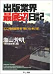 出版業界最底辺日記―エロ漫画編集者「嫌われ者の記」 (ちくま文庫)
