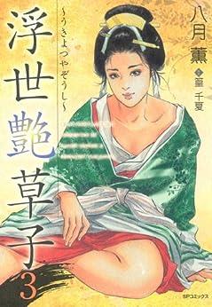 [八月薫, 篁千夏]の浮世艶草子 3巻