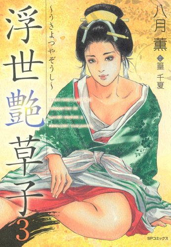 浮世艶草子 3巻