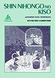 新日本語の基礎―かな練習帳英語版