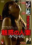 魅惑の人妻スペシャル 官能の疼き [DVD]