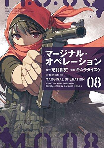 マージナル・オペレーション(8) (アフタヌーンコミックス)の詳細を見る
