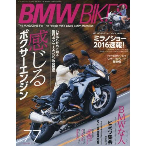 BMW BIKES Vol.77 2017年 01 月号 [雑誌]: HOT BIKE JAPAN 増刊