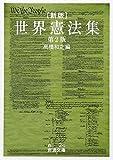 新版 世界憲法集 (岩波文庫)