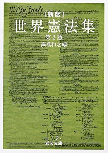 新版 世界憲法集 (岩波文庫)の詳細を見る