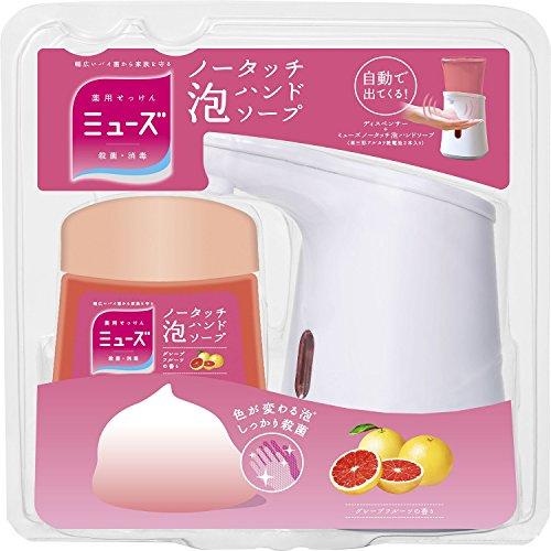 ミューズ ノータッチ 泡ハンドソープ 本体+ 詰替250ml グレープフルーツの香り (約250回分) 自動ディスペンサー