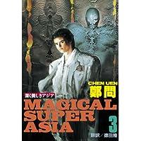 深く美しきアジア(3) (アフタヌーンコミックス)