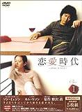 恋愛時代 BOX-I [DVD] 画像
