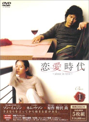 恋愛時代 BOX-I [DVD]の詳細を見る