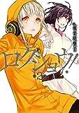 ロクショウ! 2巻 (デジタル版ガンガンコミックス)